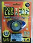 MP5487  COB LED頭燈